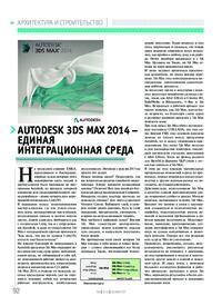 Журнал Autodesk 3ds Max 2014 - единая интеграционная среда