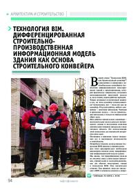 Журнал Технология BIM. Дифференцированная строительно-производственная информационная модель здания как основа строительного конвейера
