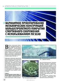 Журнал Вариантное проектирование металлических конструкций большепролетного покрытия спортивного сооружения с использованием ПК SCAD