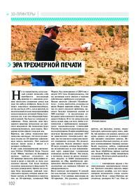 Журнал Эра трехмерной печати