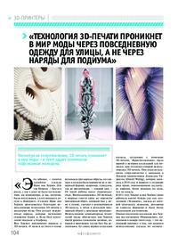Журнал Технология 3D-печати проникнет в мир моды через повседневную одежду для улицы, а не через наряды для подиума
