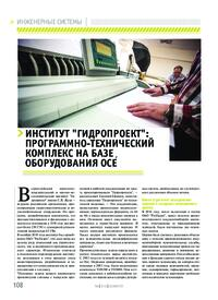 Журнал Институт Гидропроект: программно-технический комплекс на базе оборудования Oce