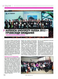 Журнал Autodesk University Russia 2013 - превосходя ожидания
