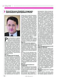 Журнал Евгений Лесников (Autodesk) о тенденциях промышленного проектирования в России