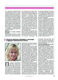 Журнал Анастасия Морозова (Autodesk) о настоящем и будущем строительства в России