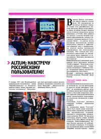 Журнал Altium: навстречу российскому пользователю!