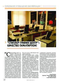 Журнал Стиплер График центр: качество гарантируем!