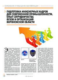 Журнал Подготовка инженерных кадров для современной промышленности. Опыт сотрудничества вузов и организаций Воронежской области