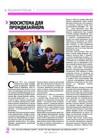 Журнал Экосистема для промдизайнера