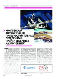 Журнал Комплексная автоматизация приборостроительных предприятий. Пример внедрения на ЗАО Орбита