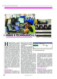 Журнал Новое в TechnologiCS 6.3
