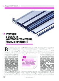 Журнал Будущее в области контроля геометрии гнутых профилей