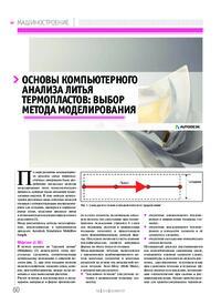 Журнал Основы компьютерного анализа литья термопластов: выбор метода моделирования
