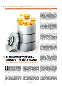 Журнал Altium Vault Server - управление проектами