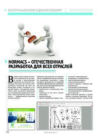 Журнал NormaCS – отечественная разработка для всех отраслей