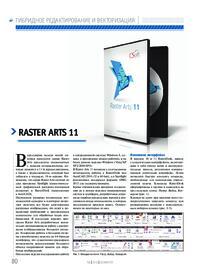 Журнал Raster Arts 11