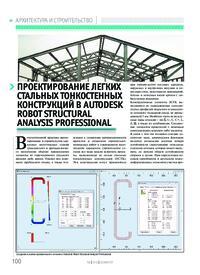 Журнал Проектирование легких стальных тонкостенных конструкций в Autodesk Robot Structural Analysis Professional