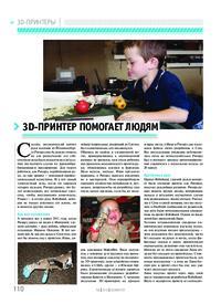 Журнал 3D-принтер помогает людям