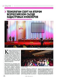 Журнал Технологии CSoft на Втором Всероссийском съезде кадастровых инженеров