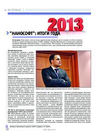 Журнал Нанософт: итоги года