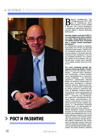 Журнал Рост и развитие