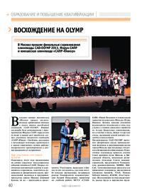 Журнал Восхождение на OLYMP