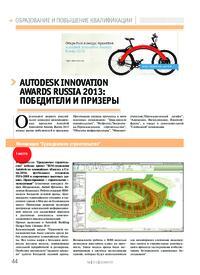 Журнал Autodesk Innovation Awards Russia 2013: победители и призеры