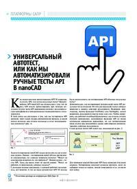 Журнал Универсальный автотест, или Как мы автоматизировали ручные тесты API в nanoCAD