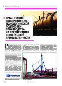 Журнал Организация конструкторско-технологической подготовки производства на предприятиях нефтегазовой промышленности