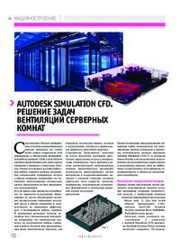 Журнал Autodesk Simulation CFD. Решение задач вентиляции серверных комнат
