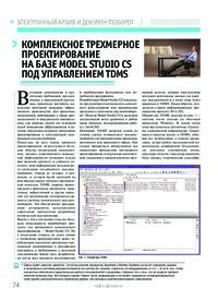 Журнал Комплексное трехмерное проектирование на базе Model Studio CS под управлением TDMS
