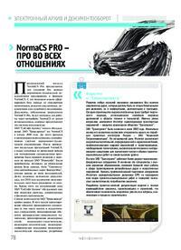 Журнал NormaCS Pro – ПРО во всех отношениях