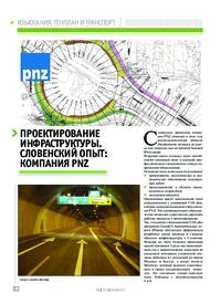 Журнал Проектирование инфраструктуры. Словенский опыт: компания PNZ