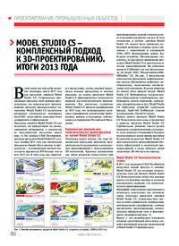 Журнал Model Studio CS – комплексный подход к 3D-проектированию. Итоги 2013 года