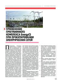 Журнал Применение программного комплекса EnergyCS при проектировании электрических сетей