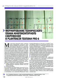 Журнал Формирование технического плана многоконтурного сооружения в PlanTracer ТехПлан Pro 6