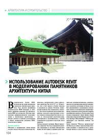 Журнал Использование Autodesk Revit в моделировании памятников архитектуры Китая
