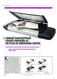 Журнал Новый планшетный сканер формата А2 HD iFLEX от компании Contex