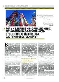 Журнал Роль и влияние информационных технологий на эффективность проектного производства ОАО Гипровостокнефть
