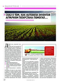 Журнал Сказ о том, как Autodesk Inventor аграриям Татарстана помогал...