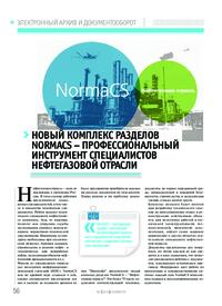 Журнал Новый комплекс разделов NormaCS – профессиональный инструмент специалистов нефтегазовой отрасли