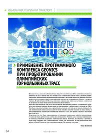 Журнал Применение программного комплекса GeoniCS при проектировании олимпийских горнолыжных трасс