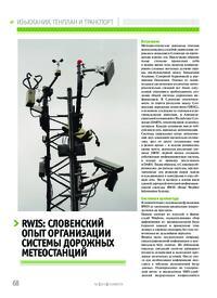 Журнал RWIS: словенский опыт организации системы дорожных метеостанций