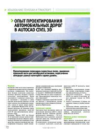 Журнал Опыт проектирования автомобильных дорог в AutoCAD Civil 3D