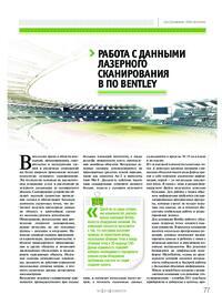 Журнал Работа с данными лазерного сканирования в ПО Bentley