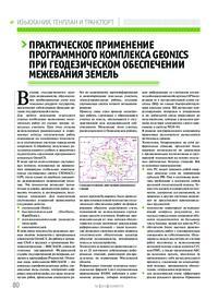 Журнал Практическое применение программного комплекса GeoniCS при геодезическом обеспечении межевания земель