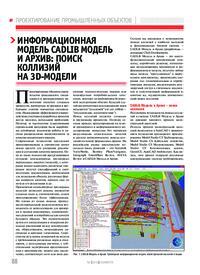 Журнал Информационная модель CADLib Модель и Архив: поиск коллизий на 3D-модели