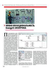 Журнал Новая функциональность EnergyCS Электрика