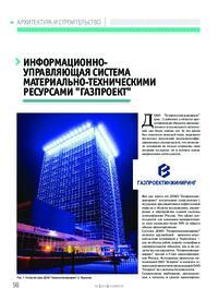 Журнал Информационно-управляющая система материально-техническими ресурсами Газпроект