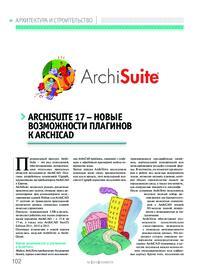Журнал ArchiSuite 17 – новые возможности плагинов к ArchiCAD